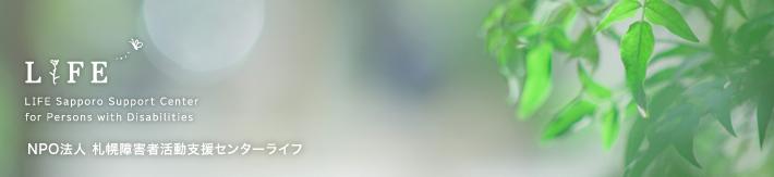 LIFE NPO法人 札幌障害者活動支援センターライフ