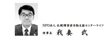 特定非営利活動法人札幌障害者活動支援センターライフ 理事長 我妻 武