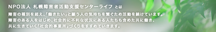 NPO法人札幌障害者活動支援センターライフとは