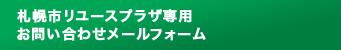 札幌市リユースプラザお問い合わせ