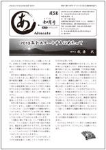 Advocate201302