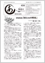Advocate201303