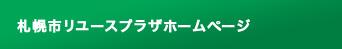 札幌市リユースプラザホームページ