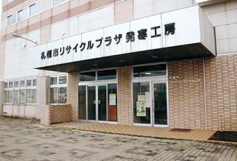 札幌市リサイクルプラザ発寒工房