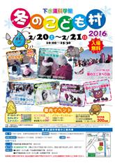 冬のこども村イベントチラシ2016 (1)