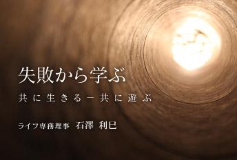 ishizawa_column-344x232