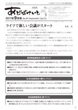 0516アドボケP1〜P4