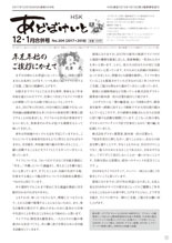 1201アドボケP1〜P3